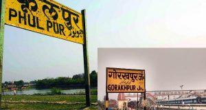 लोकसभा उपचुनाव के लिए भाजपा, सपा और कांग्रेस ने घोषित किये उम्मीदवारों के नाम