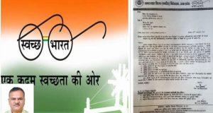 स्वच्छ भारत मिशन में एनजीओ राज, बिना बिल सत्यापन के भुगतान का दबाव