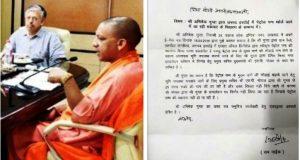 भ्रष्टाचार की आंच योगी के दफ्तर तक, राज्यपाल ने लिखी चिट्ठी