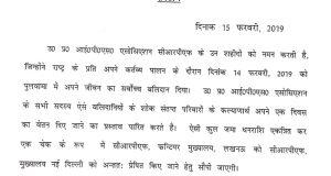 पुलवामा शहीदों के परिजनों के साथ यूपी आईपीएस एसोसिएशन, सभी अफसर देंगे अपना 1 दिन का वेतन