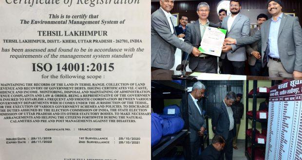 तहसील लखीमपुर को पर्यावरण को बढ़ावा व संरक्षण देने के लिए मिला ISO 14001 का प्रमाण पत्र, यूपी की पहली तहसील बनी, SDM अरुण सिंह को मिला तमगा