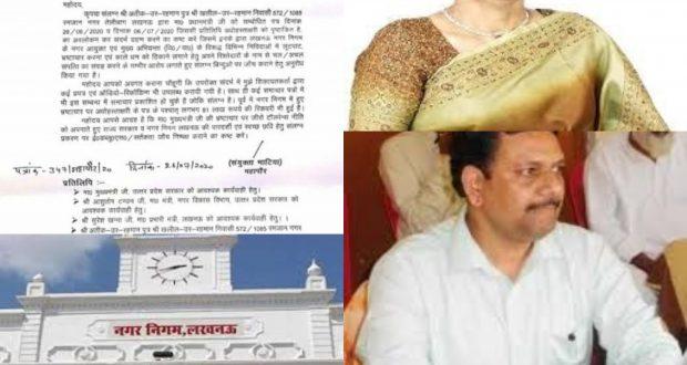 लखनऊ की मेयर और नगर आयुक्त के बीच पत्रों की जवाबी कव्वाली जारी, नहीं थम रही रार