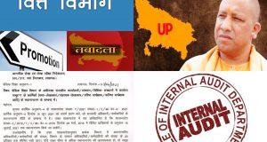 भ्रष्टाचार पर रेणुका कुमार का प्रहार, सूबे के आन्तरिक लेखा निदेशालय में हड़कंप