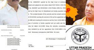 निदेशक ग्रामीण अभियंत्रण दिनेश कुमार को सुप्रीम कोर्ट के आदेश के बाद भी पद पर बने रहने से उठ रहे सवाल