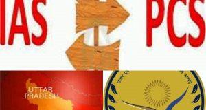 """नेतृत्व विहीन हुआ पीसीएस संघ, संघ के सचिव सहित 25 पीसीएस बने आईएएस, """"आईएएस प्रोन्नत मंच"""" में ख़ुशी"""